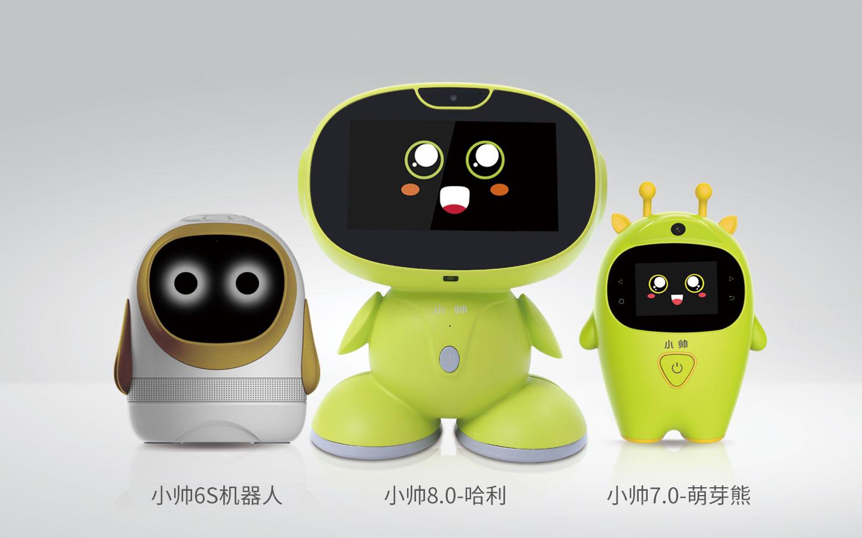 小帅智能教育机器人将再推三款新品燃爆教育市场