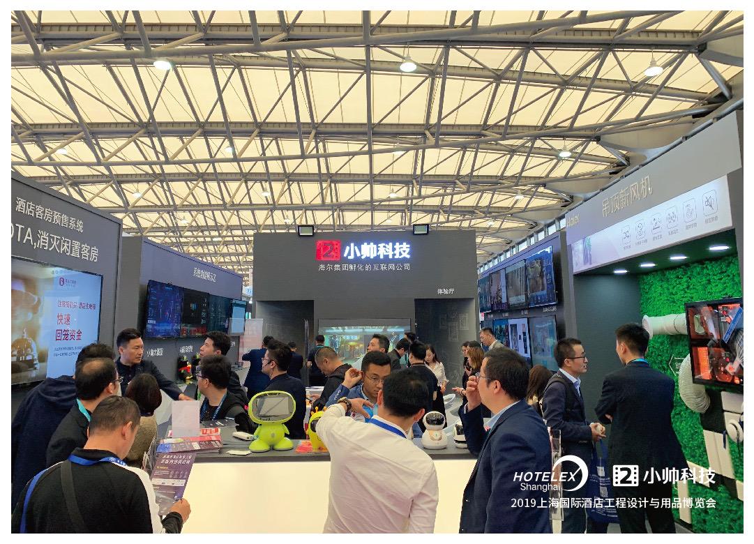 走进上海国际酒店展,领略小帅科技的风采