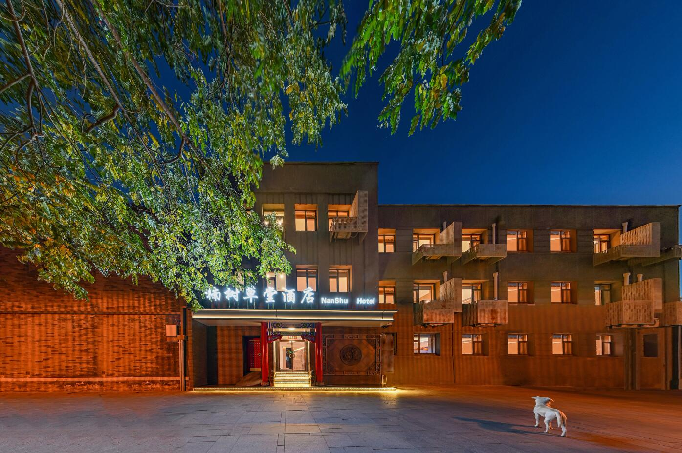 楠树草堂酒店智能化升级,让高质量人文关怀大放异彩
