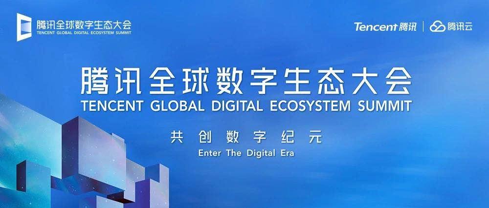小帅科技受邀参加腾讯全球生态大会  智能酒店助力智慧文旅