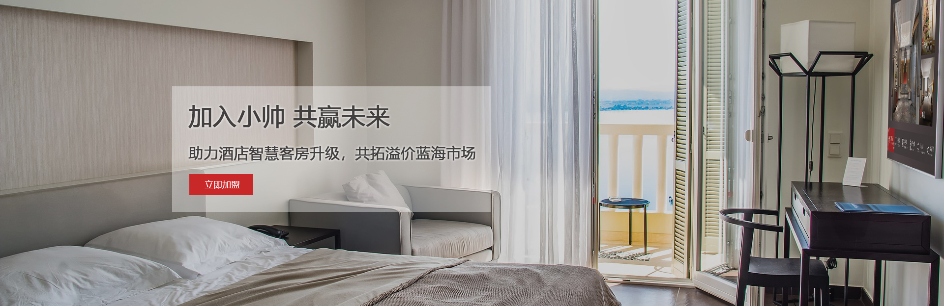 加盟小帅,进驻万亿级智慧酒店新蓝海市场