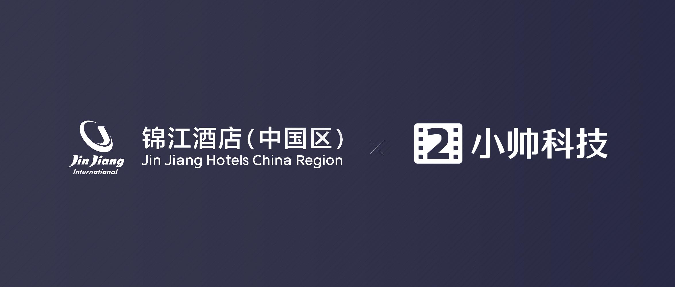小帅携手锦江旗下众多品牌全面推进智能化升级